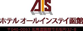 ホテルオールインステイ函館 〒040-0063 北海道函館市若松町32-8